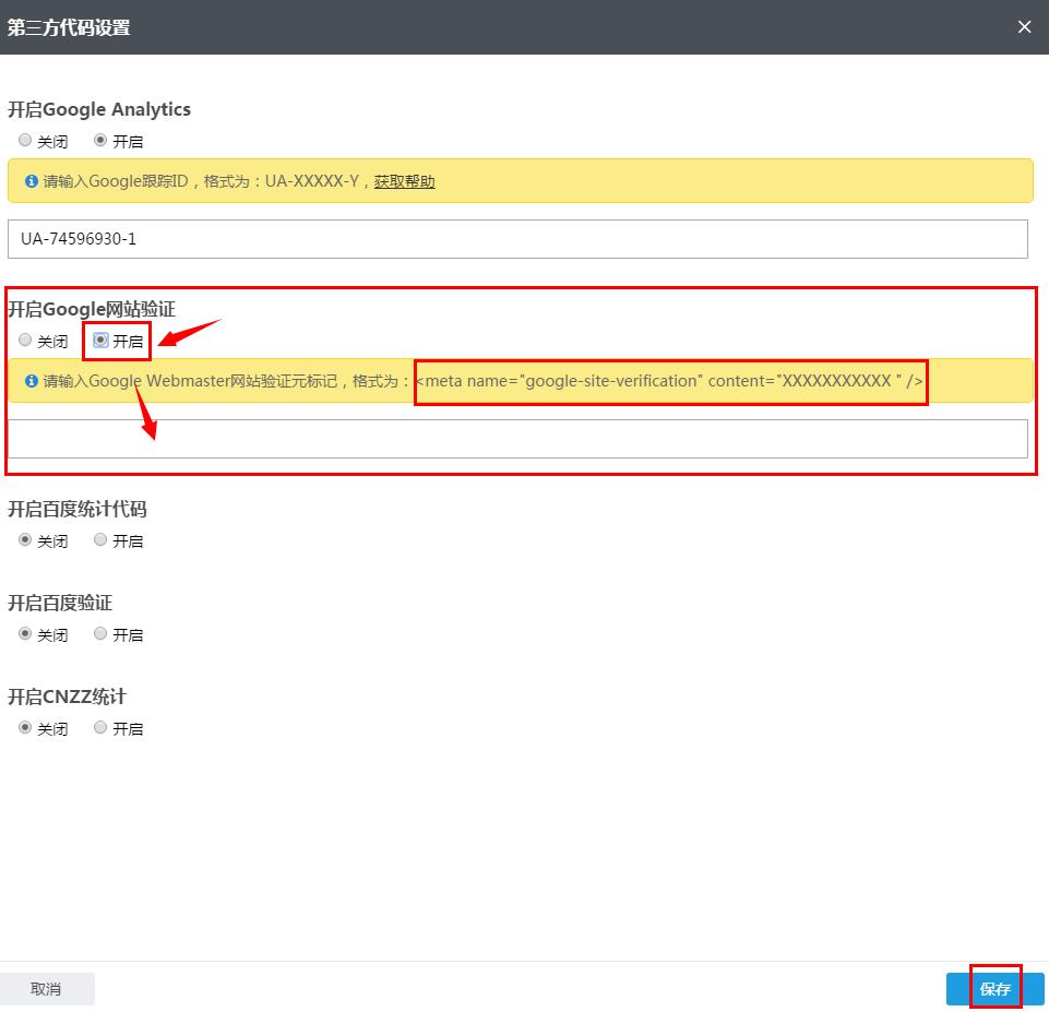 添加网站验证代码.png
