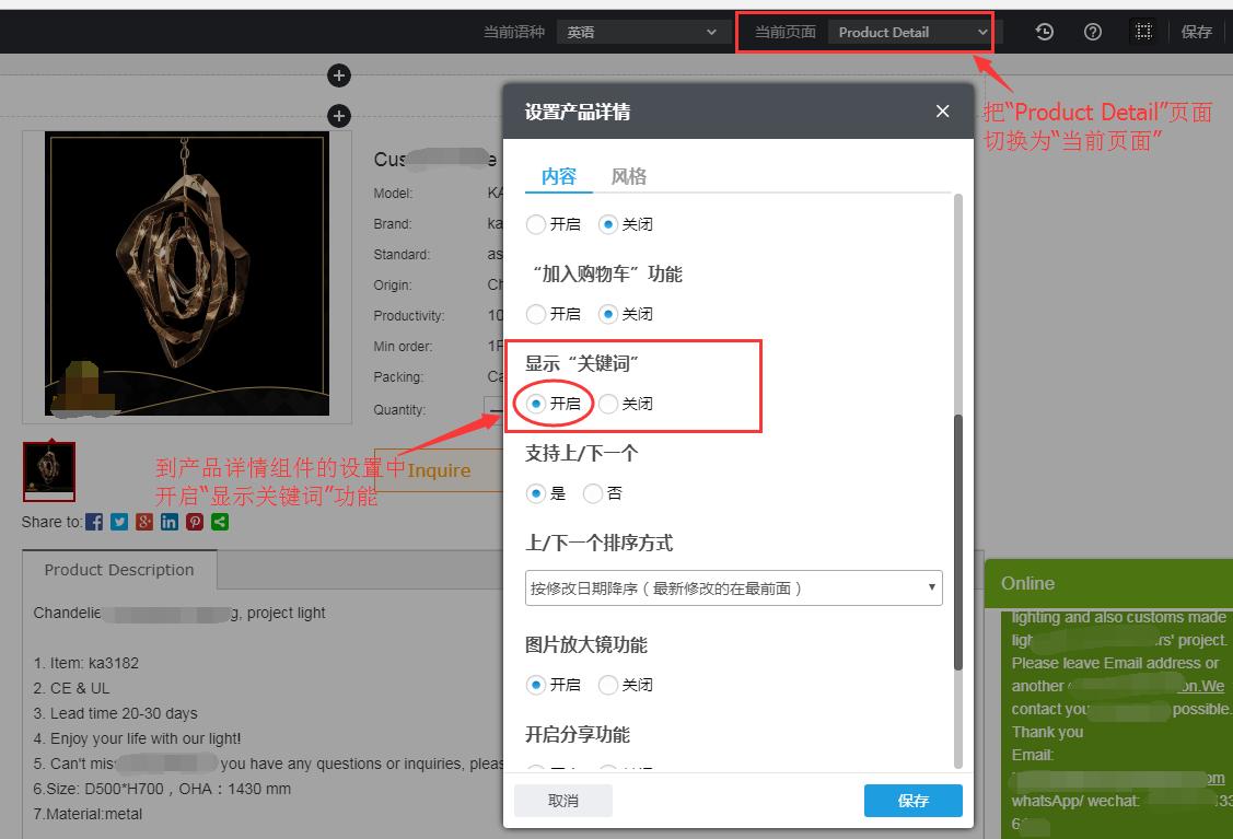 开启显示产品关键词功能.png
