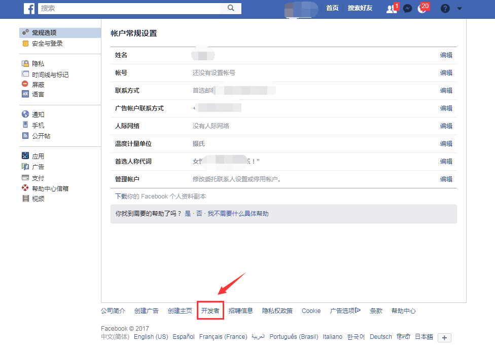 Facebook常规设置