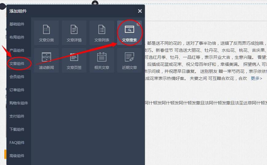 文章搜索组件.jpg