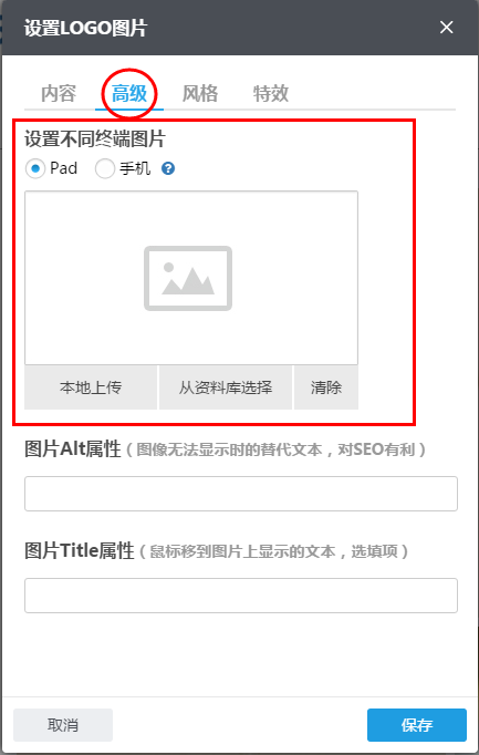 上传不同终端图片.png