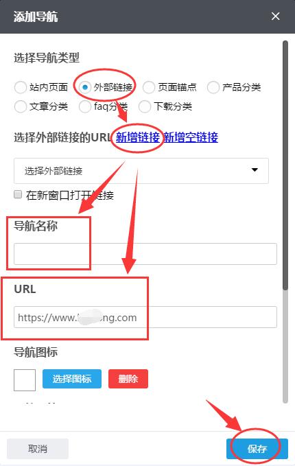 新增链接.png