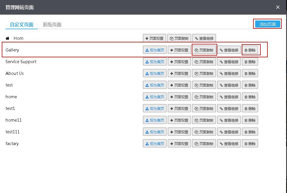 添加页面、复制页面或删除页面.jpg