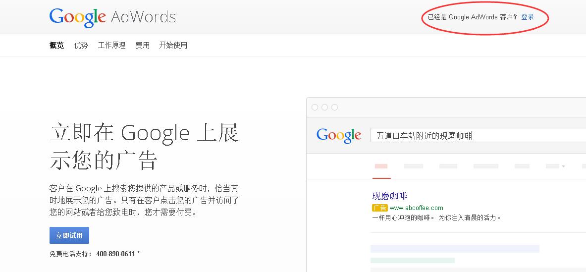 谷歌关键字的页面