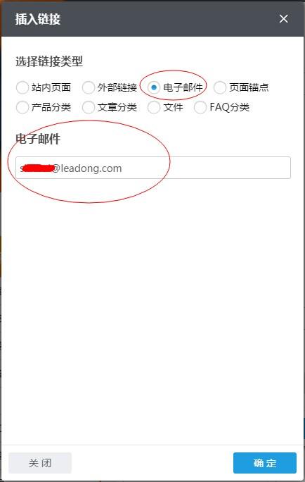 链接类型-电子邮件.jpg