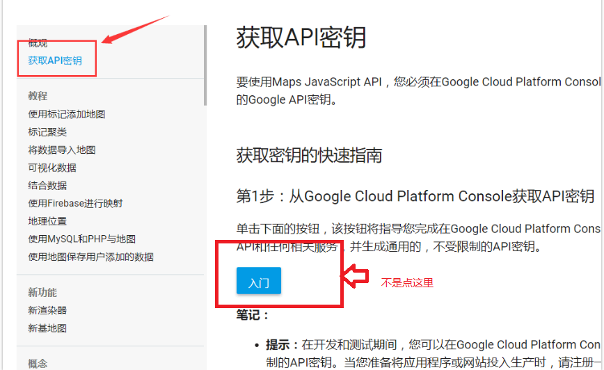 Google地图API密钥