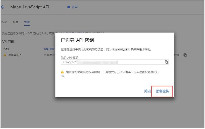 设置API密钥的浏览器限制