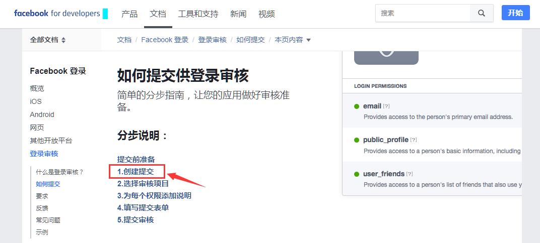 Facebook审核登录