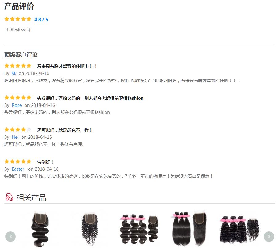 产品详情页面评价